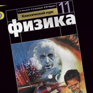 Скачать учебник физика 11 класс Мякишев 2017