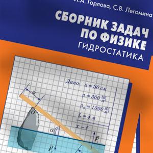 Сборник задач по физике Горлова 7-11 классы