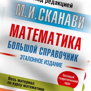Математика Большой справочник Сканави