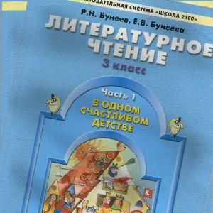 Скачать учебник Литературное чтение 3 класс Бунеев 2017