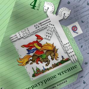 Скачать учебник Литературное чтение 4 класс Ефросинина 2017