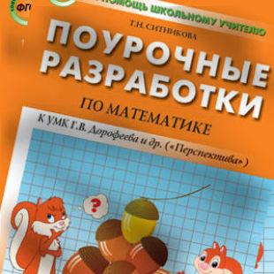 Поурочные разработки по математике 1 класс Ситникова 2016