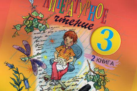 Учебник Литературное чтение 3 класс Матвеева 2017, 2 части, ФГОС