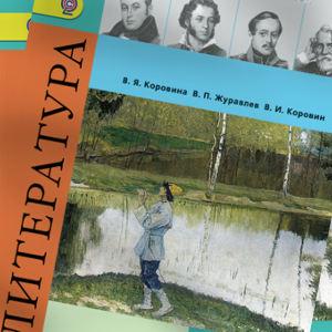 Литература 5 класс учебник коровина онлайн учебник