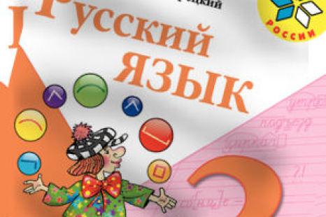 Скачать учебник Канакина русский язык 3 класс 2016, 2 части ФГОС