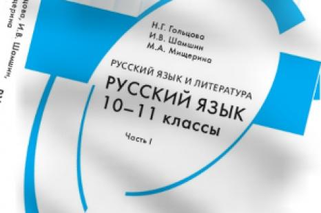 Скачать Гольцова русский язык 10 — 11 класс 2016 ФГОС