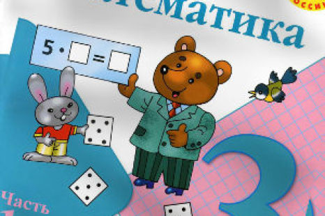 Новый учебник математика 3 класс Моро 2017 онлайн