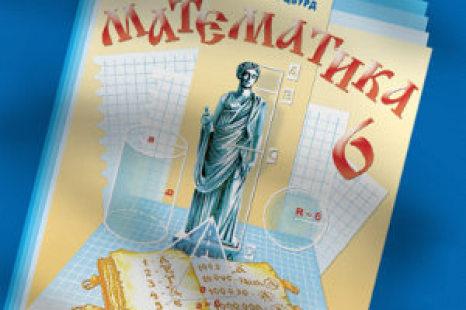 Скачать учебник Математика 6 класс Виленкин 2015 ФГОС