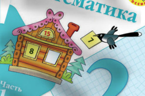 Математика 2 класс Моро 2016 2 части ФГОС