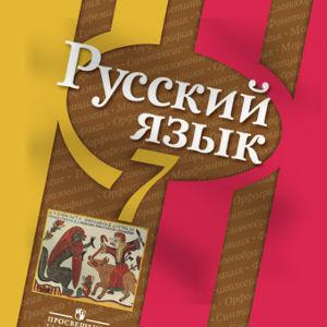 Скачать Русский язык 7 класс Рыбченкова 2016