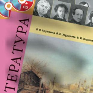Литература 8 класс Коровина 2017