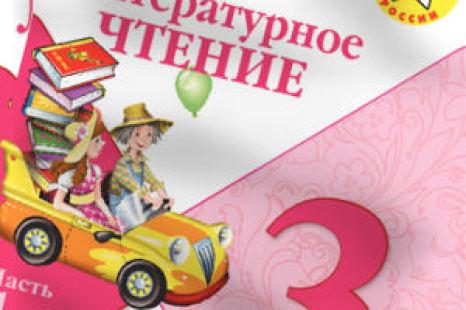 Скачать учебник Климанова литературное чтение 3 класс 2017