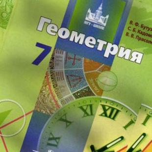 Геометрия 7 класс Бутузов 2016