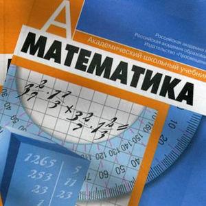 Математика 5 класс Дорофеев Шарыгин 2016
