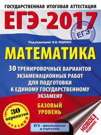 ЕГЭ-2017. Математика. 30 тренировочных вариантов экзаменационных работ для подготовки к ЕГЭ. Базовый уровень