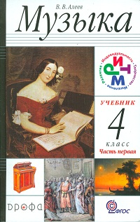 Музыка. 4 класс. Учебник. В 2-х частях. Часть 1. ФГОС