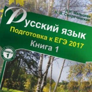 Русский язык Подготовка к ЕГЭ 2017 Мальцева