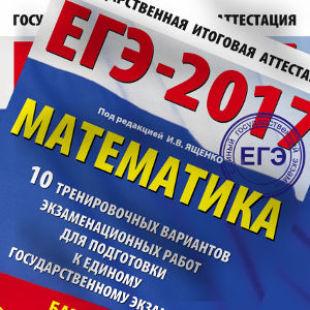 ЕГЭ 2017 Математика 10 тренировочных вариантов Ященко