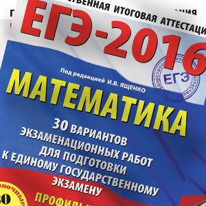 Ященко ЕГЭ 2017 математика 30 вариантов ответы с решением