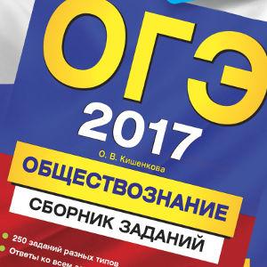 Обществознание ОГЭ 2017 Сборник заданий 9 класс Кишенкова