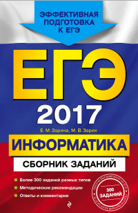 ЕГЭ-2017. Информатика. Сборник заданий
