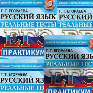 Тесты по русскому языку ЕГЭ 2017