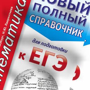 Математика справочник для подготовки к ЕГЭ Глизбург