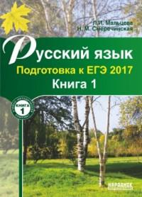 Русский язык. Подготовка к ЕГЭ 2017. Книга 1