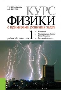 Курс физики с примерами решения задач. Учебник. В 2-х томах