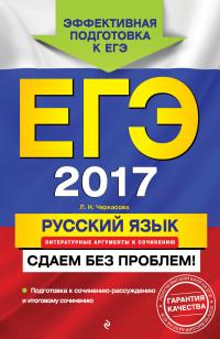 ЕГЭ-2017. Русский язык. Литературные аргументы к сочинению. Сдаем без проблем!