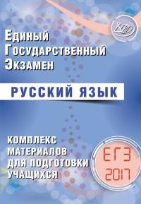 Русский язык. ЕГЭ 2017