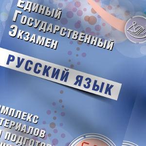 Русский язык ЕГЭ 2017 Драбкина