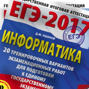 ЕГЭ2017 Информатика 20 тренировочных вариантов Ушаков