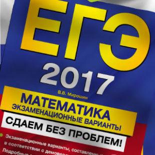 ЕГЭ 2017 Математика Экзаменационные варианты Мирошин