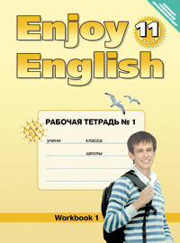 Enjoy English. Английский с удовольствием. 11 класс. Рабочая тетрадь №1. ФГОС