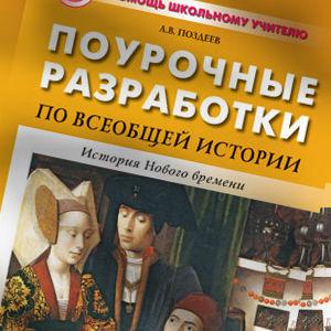 Поурочные разработки по всеобщей истории 7 класс Поздеев, 2016
