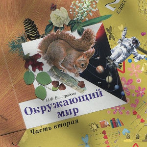 Окружающий мир 2 класс Виноградова