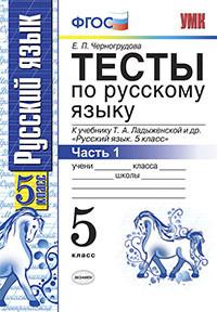 русский язык тесты 5 класс черногрудова ответы
