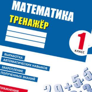 Математика 1 класс тренажер Ульянов
