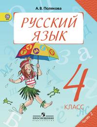 Русский язык. Учебник. 4 класс. В 2-х частях. Часть 2. ФГОС