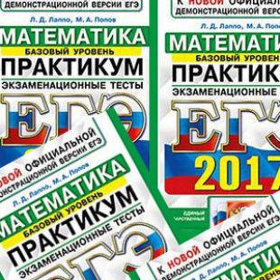 ЕГЭ 2017 Математика Экзаменационные тесты Лаппо