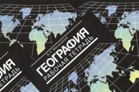 География 10 11 класс Рабочая тетрадь Максаковский