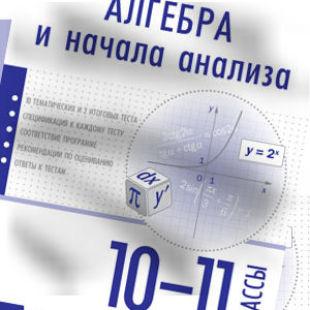 Алгебра 10-11 классы Тематические тесты Денищева, 2016
