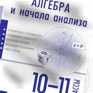 Алгебра 10-11 классы Тематические тесты Денищева