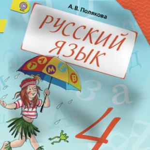 Русский язык 4 класс Полякова, 2 части ФГОС