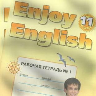 Английский язык 11 класс Рабочая тетрадь Биболетова 2017