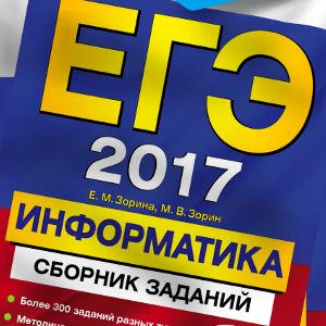 Информатика ЕГЭ 2017 Сборник заданий Зорина