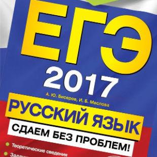 ЕГЭ 2017 Русский язык Сдаем без проблем Бисеров Маслова
