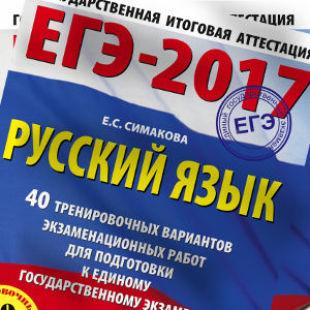 ЕГЭ 2017 Русский язык 40 вариантов Симакова