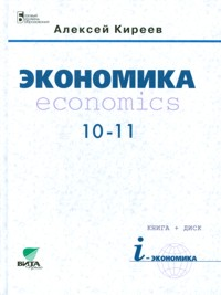 Экономика. 10-11 класс. Базовый курс. Учебник